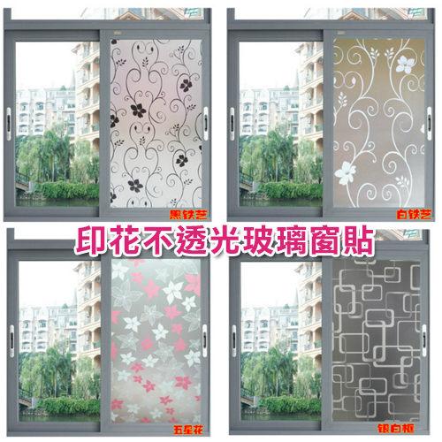 居家印花不透光 玻璃貼紙 浴室玻璃窗戶貼紙 靜電貼 不透明貼紙 貼膜