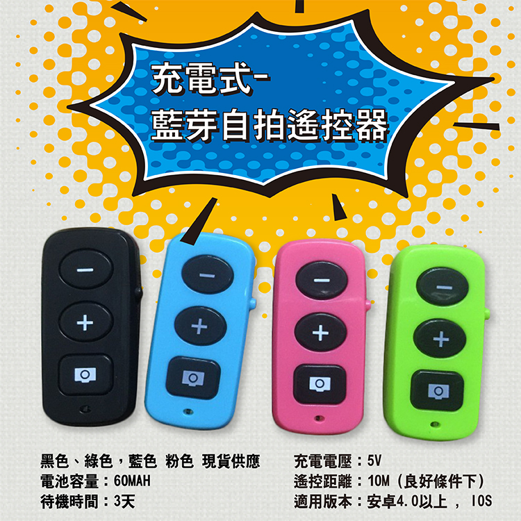 攝彩@充電式-藍牙自拍遙控器 (黑色、綠色、藍色、粉色) 可直拍 橫拍 iphone HTC 三星 皆適用