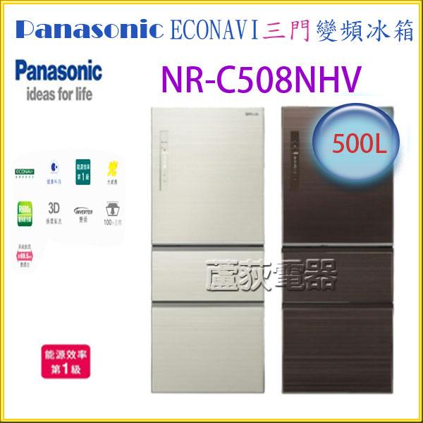 新品【國際 ~蘆荻電器】全新500L【 Panasonic/nanoe雙科技三門變冰箱】NR-C508NHV另售NR-D508NHV.NR-C618NHV.NR-D618NHV