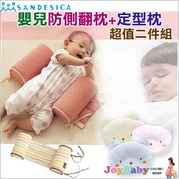 新生兒防側翻枕固定枕+嬰兒定型枕頭保護頭型日本SANDESICA[正版授權商檢標]【JoyBaby 】