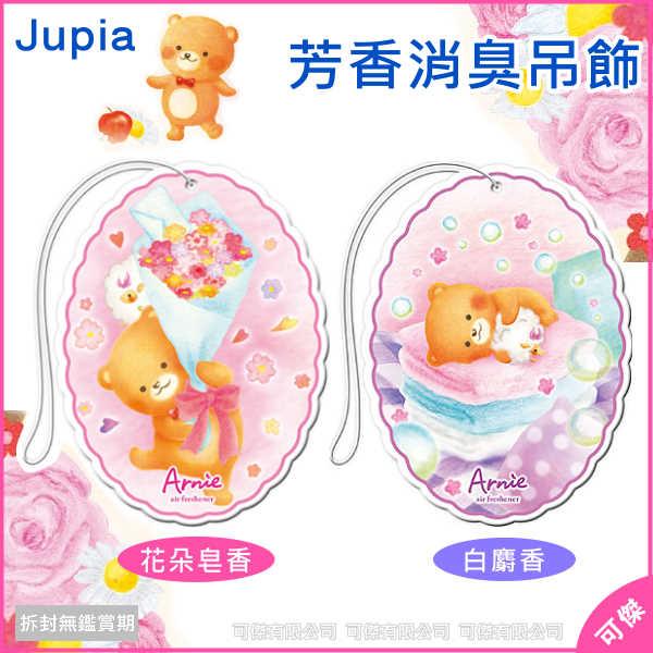可傑 Jupia  OKAMOTO 小熊消臭芳香吊飾板 12g 芳香劑 除臭板 可掛於各處  散發芳香氣息