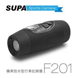 弘瀚--速霸 F201 防水IPX8 Full HD 1080P機車防水型行車記錄器 (送16G TF卡)