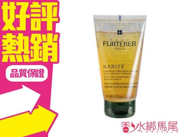 RENE FURTERER 萊法耶 雪亞脂極緻髮浴 50ml 極乾性頭皮跟髮質適用?香水綁馬尾?