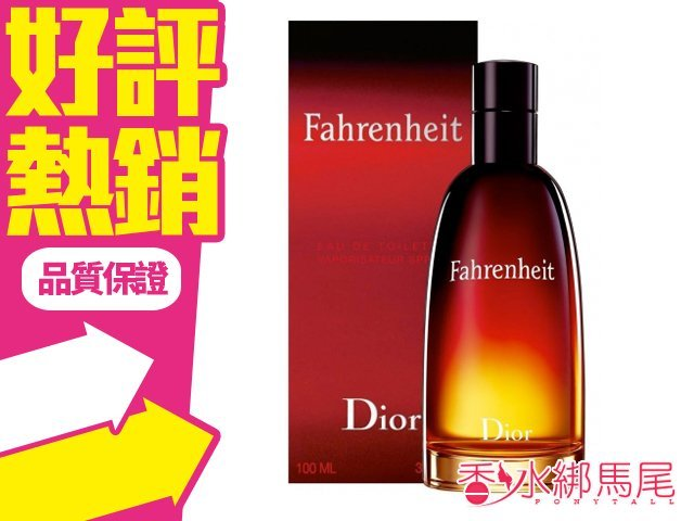 Christian Dior Fahrenheit 華氏溫度 男香 香水空瓶分裝 5ML?香水綁馬尾?