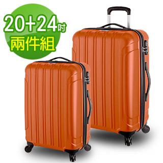 VANGATHER 凡特佳-20+24吋ABS視覺饗宴系列行李箱-活力橙