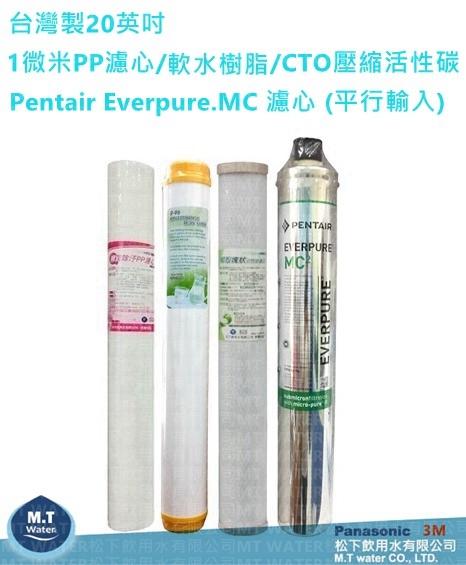 Pentair everpure mc2 20 1 pp 20 for Pentair everpure