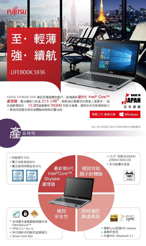 Fujitsu 富士通筆記型電腦 Lifebook S936-PB521 價錢合理