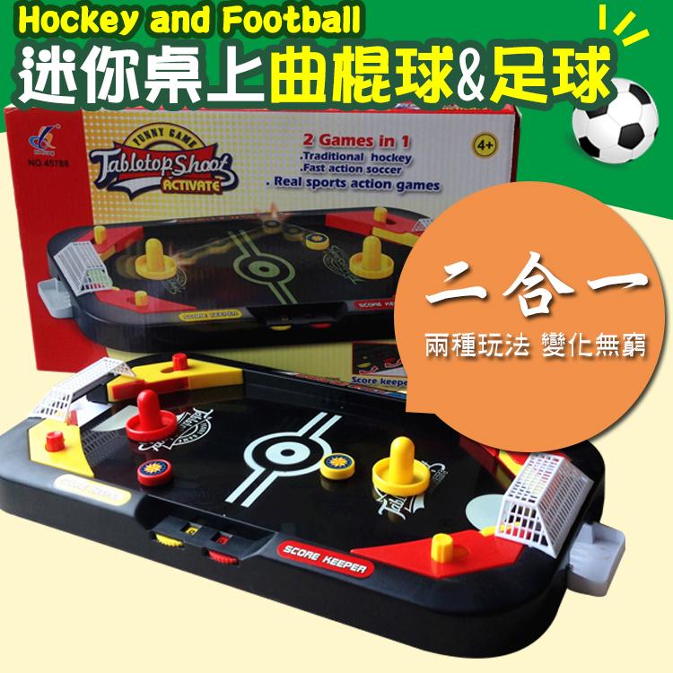 互動款 迷你桌上型 曲棍球&足球 二合一對打台/對打機/多人比賽/單人遊戲/親子互動/桌面冰球/英式足球/趣味/兒童/團康/桌游/益智玩具