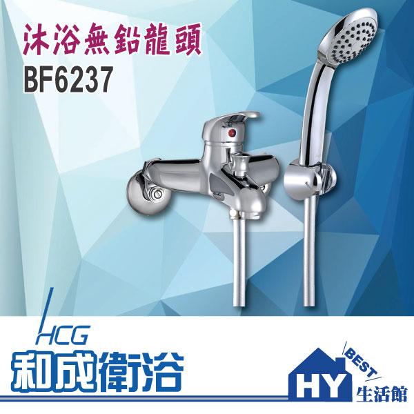 HCG 和成 BF6237 沐浴無鉛龍頭 -《HY生活館》水電材料專賣店