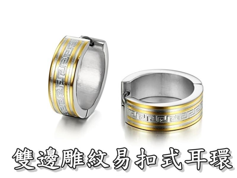 《316小舖》【S60】(優質精鋼耳環-雙邊雕紋易扣式耳環-單邊價 /中性耳環/造型耳環/中性時尚/韓風耳環)