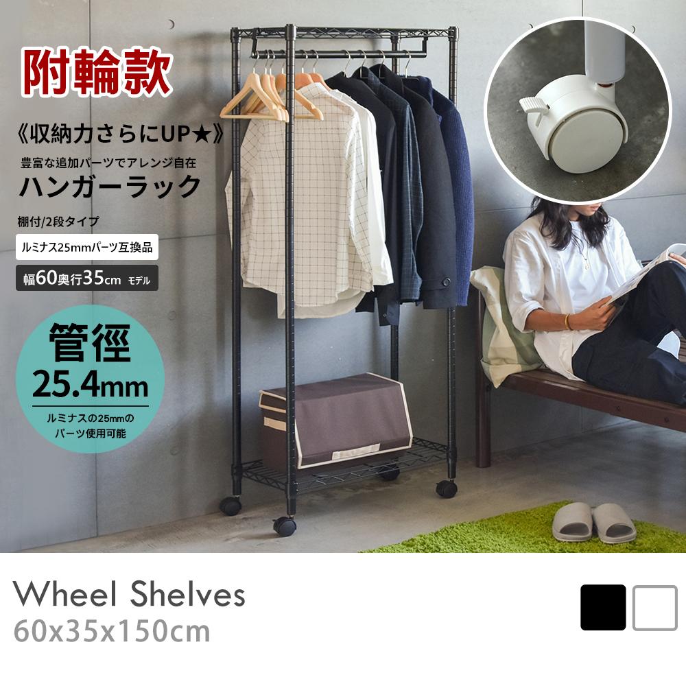 層架 置物架 收納架【J0118】《IRON烤漆鐵力士雙層衣櫥附輪》60X35X150 MIT台灣製 完美主義