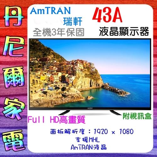 本月促銷下標折500《AmTRAN》瑞軒電視 43吋 FHD液晶電視 43A Color Brilliance色彩強化 三年保固 保證全新