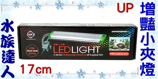 【水族達人】雅柏UP《增豔小夾燈 (17cm) PRO-LED-C-R17》側夾 LED/適合25cm以下魚缸用