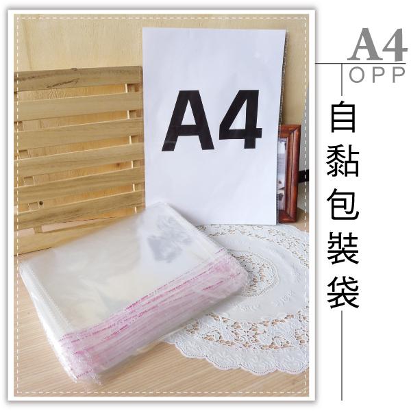 【aife life】A4 OPP自黏袋-100入/透明袋/文件袋/包裝袋/塑膠袋/包裝材料/禮品包裝