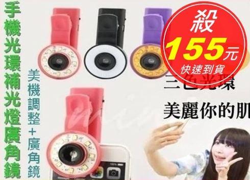 [ mina百貨 ]日韓新品 自拍 光環 美肌補光燈 手機補光燈 閃光燈 廣角鏡頭