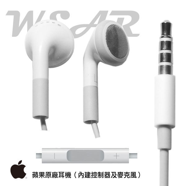 【免運費】APPLE 原廠耳機【可調控音量】iPhone5 iPad mini iPhone4S iPhone5S 5C iPad 4 iPad 5 iPad air iPhone 6 iPhone ..