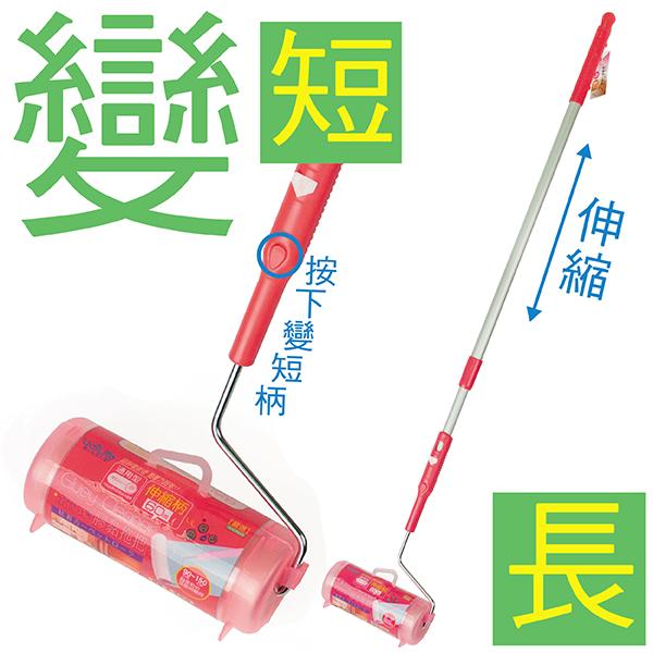 ( 特價瑕疵商品 ) 滾筒式伸縮式長柄膠粘拖把 (總長約150cm) / CH7377-1