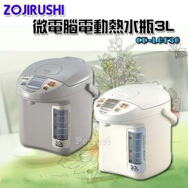 【ZOJIRUSHI ● 象印】微電腦電動熱水瓶3L CD-LGF30 **免運費** 三段保溫設定