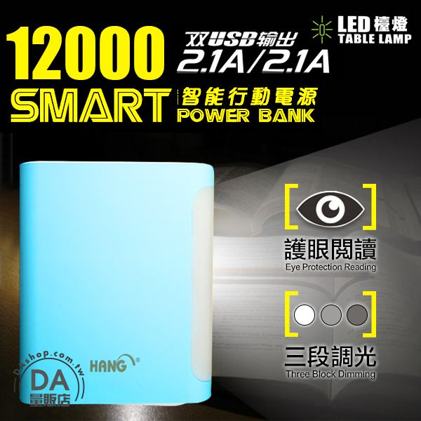 《DA量販店》HANG 12000 T15 行動電源 露營燈 手電筒 三段調光 藍色(W96-0065)
