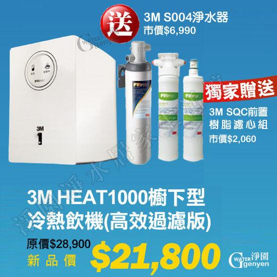 3M HEAT 1000高效能櫥下型雙溫飲水機(贈3M S004淨水器)(限時再送3M樹脂軟水器及濾心)