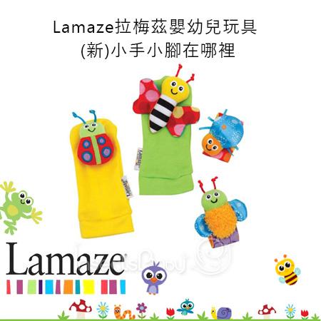 ?蟲寶寶?【Lamaze】拉梅茲嬰幼兒玩具-(新)小手小腳在哪裡 強化視覺聽覺發展《現+預》