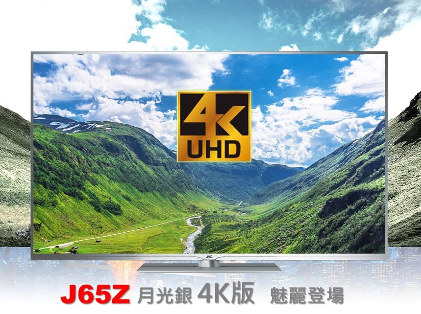 贈藍芽無線音箱+【限量下殺狂賣 慢來無↘】日本JVC【65U】65型4K智慧聯網液晶顯示器+視訊盒/