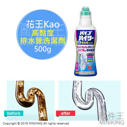【配件王】現貨 日本 花王 Kao 高黏度 排水管洗潔劑 500g 廚房 浴室 洗手台 除臭 疏通 清潔劑