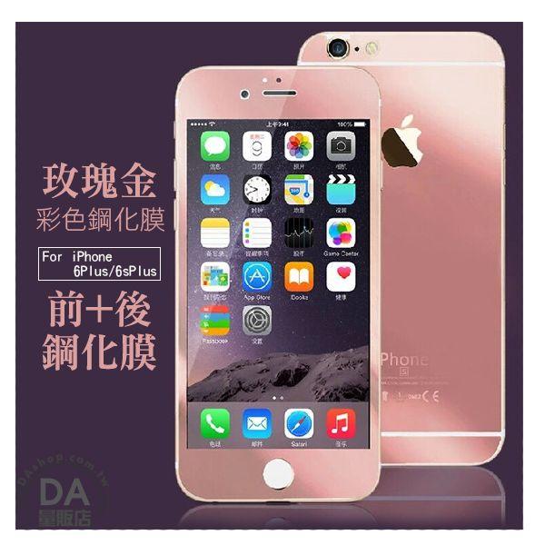 《DA量販店》iphone6s plus 5.5 前後 玻璃 保護貼 玫瑰金(80-2651)