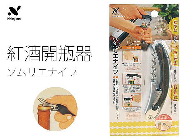 BO雜貨【SV3204】日本設計 紅酒開瓶器 瓶塞 開瓶 開罐器 白酒 葡萄酒 啤酒 廚房 派對