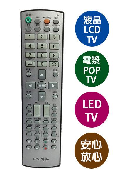 樂金LG/三星samsung液晶電視專用遙控器