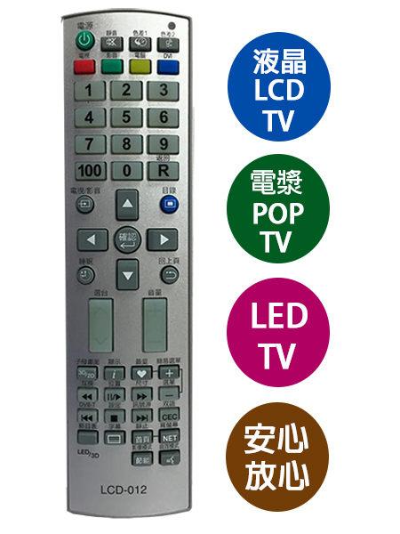 【現貨】奇美液晶電視專用遙控器CHIMEI/POLY VISION /SUNVIEW