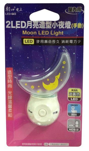 月亮2LED手動造型小夜燈