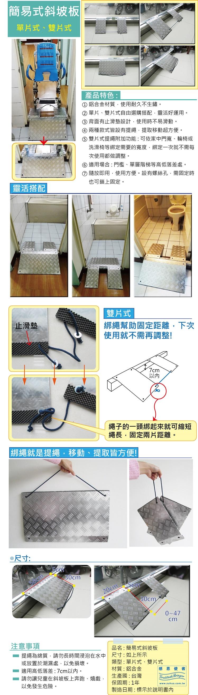鋁合金斜坡板:單片式斜坡、雙片斜坡板,可攜式斜坡板、可自由調整所需寬度,可鎖上固定。