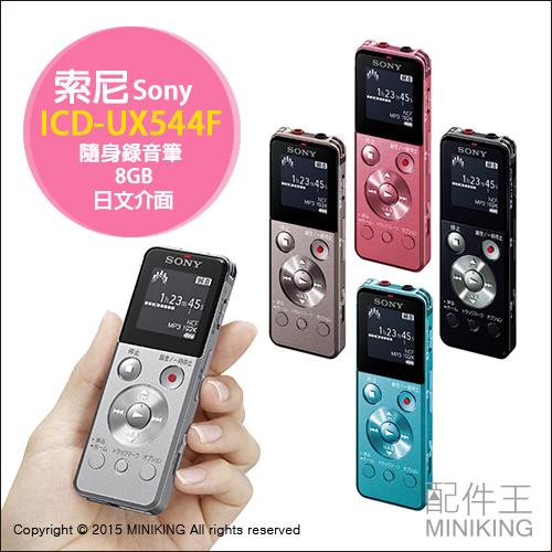【配件王】棕現貨 日文介面 SONY 索尼 ICD-UX544F 8GB 錄音筆 錄音棒 降噪 快速充電