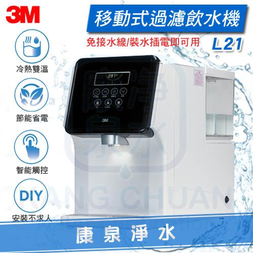 3M-L21-移動式-過濾-飲水機