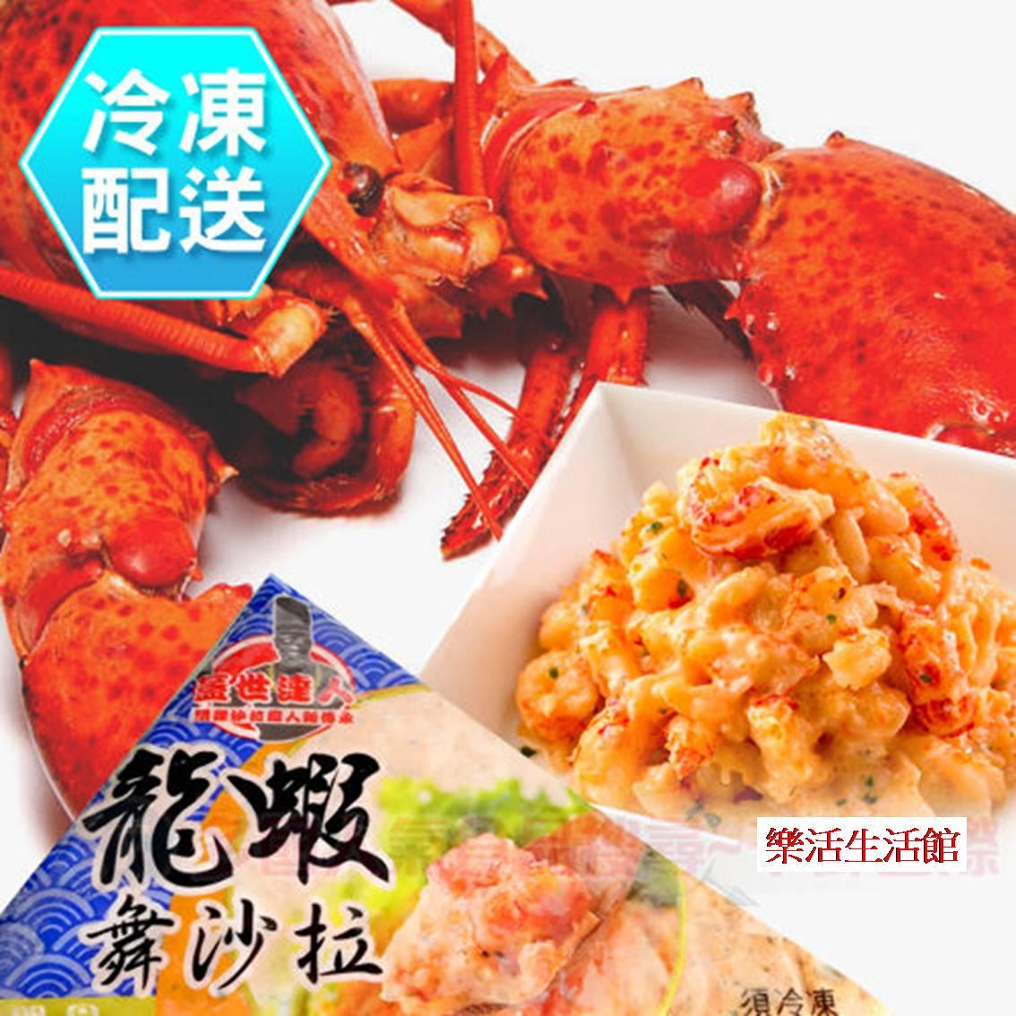 海鮮舞沙拉 龍蝦沙拉500g  【樂活生活館】