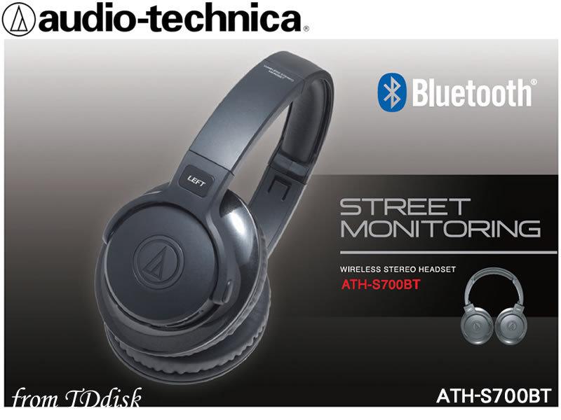 志達電子 ATH-S700BT 日本鐵三角 藍芽/藍牙 耳罩式耳機 無電力時支援有線設計 台灣鐵三角公司貨
