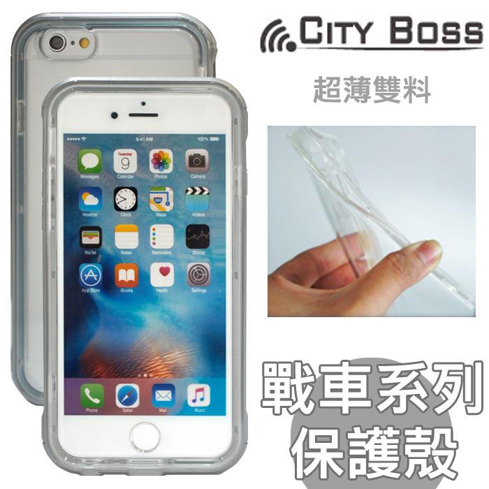 戰車系列 超薄雙料 保護框 5.5吋 iPhone 6/6S PLUS I6+ I6S+ 快拆 邊框+TPU軟殼/保護殼/邊條/保護套/海馬扣/吊飾孔/灰