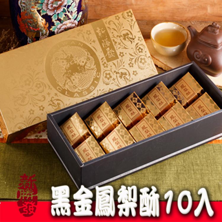 新勝發人氣商品【 黑金鳳梨酥10入禮盒】 團購熱銷 美味鳳梨酥