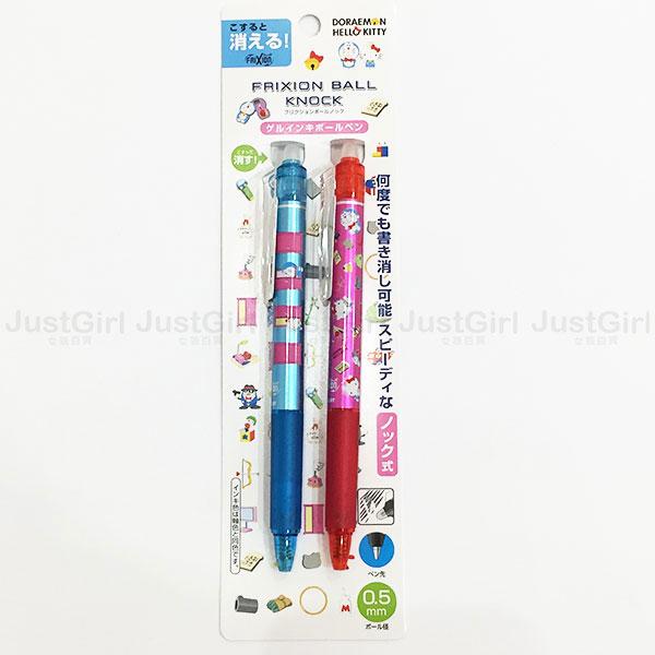 哆啦A夢 KITTY 聯名 擦擦筆 原子筆 2入 紅藍 0.5mm 文具 正版日本製造進口限定販售 JustGirl