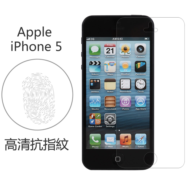Ultimate- iPhone SE/5/5S 高清抗指紋保護貼 保護 超薄膜手機螢幕貼膜