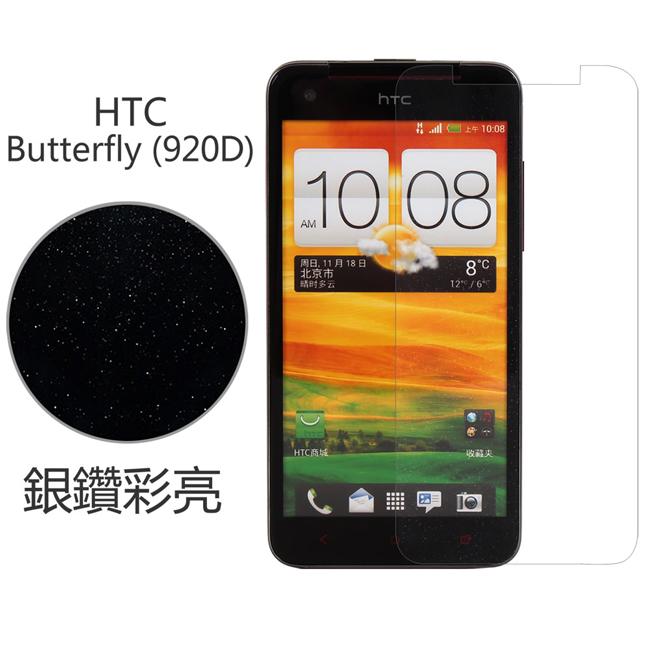 Ultimate- HTC Butterfly (920D) 銀鑽防刮保護貼 超薄螢幕膜 手機膜 保貼