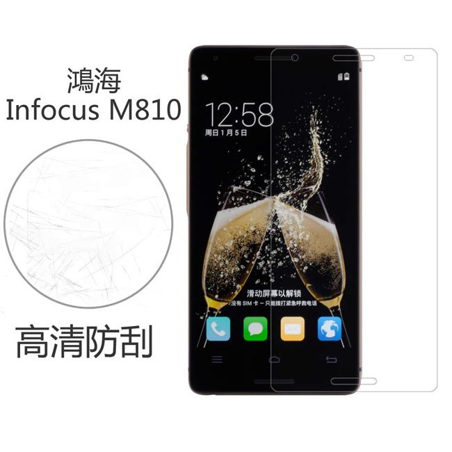 Ultimate- Infocus M810 高清防刮/霧面抗指紋 防刮保護貼 超薄螢幕膜 手機膜 保貼