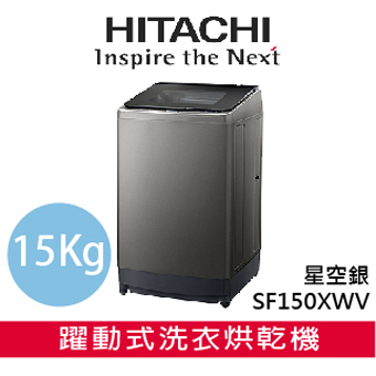 ★年度盛讚 禮遇有加【 日立 HITACHI 】SF150XWV 躍動式洗衣烘乾機 15kg