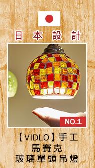 【VIDLO】手工馬賽克玻璃單頭吊燈