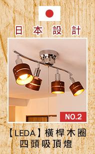 【LEDA】橫桿木圈 四頭吸頂燈