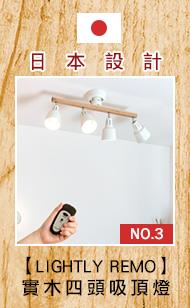 【LIGHTLY REMO】 實木四頭吸頂燈