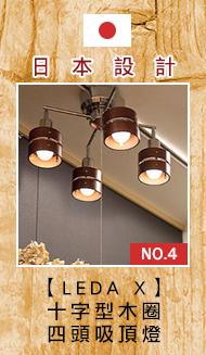 【LEDA X】 十字型木圈 四頭吸頂燈