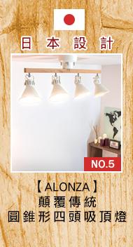 【ALONZA】 顛覆傳統 圓錐形四頭吸頂燈