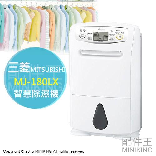 【配件王】現貨 附中說 三菱 MITSUBISHI MJ-180LX 除濕機 智慧除濕 勝 MJ-E180AK-TW
